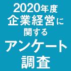 【先着50名様に書籍進呈!】「2020年度企業経営に関するアンケート調査」ご協力のお願い (タナベ経営)