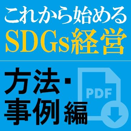 【お役立ち資料】これから始めるSDGs経営・方法・事例編~今から始められるSDGsへのSDGs経営モデル事例のご紹介~