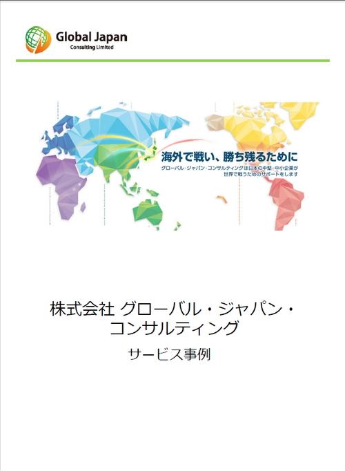グローバル・ジャパン・コンサルティング サービス事例