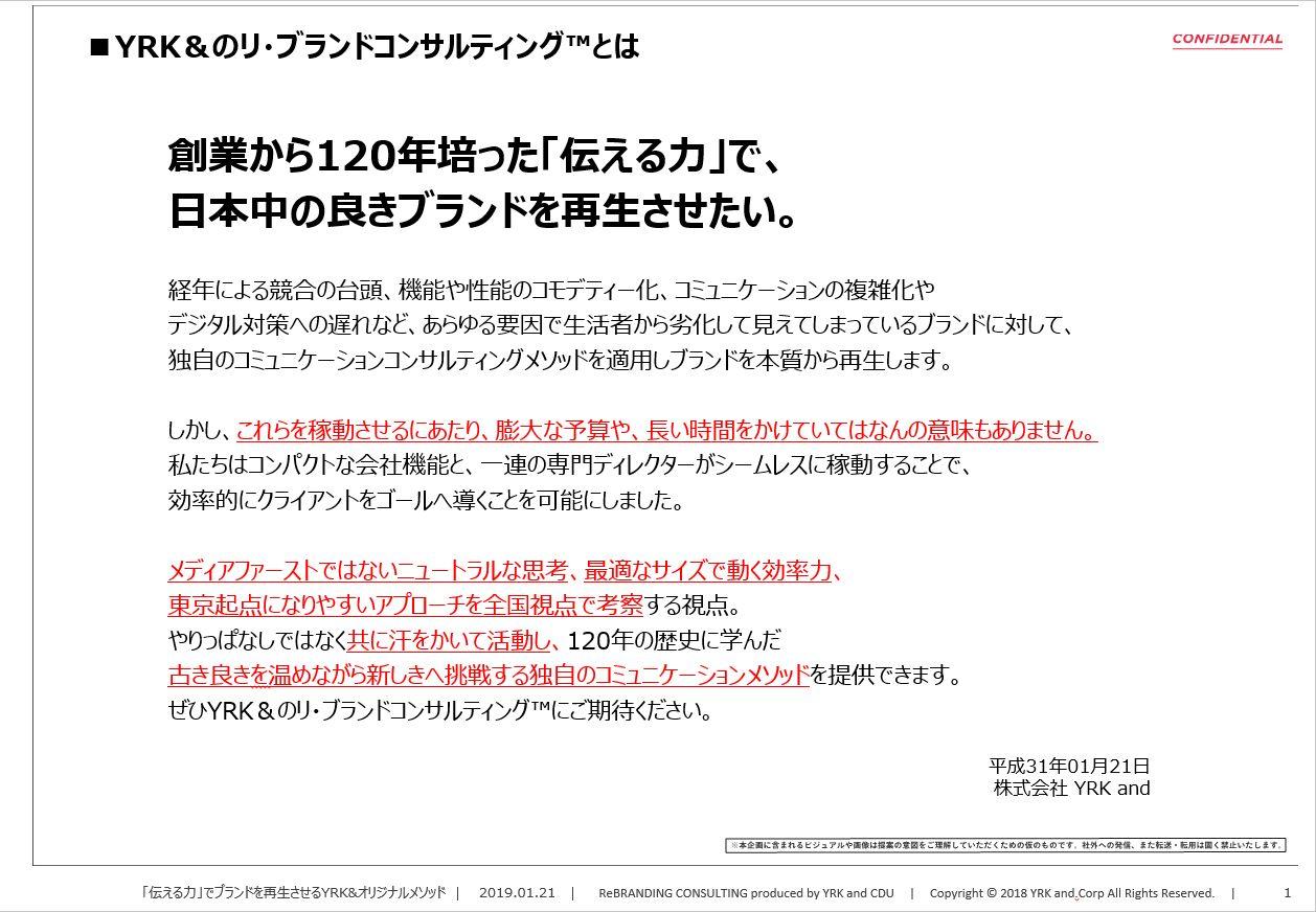 創業120年で培った「伝える力」で日本中の良きブランドを再生させたい。