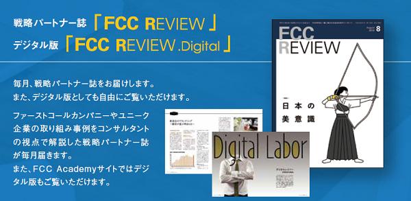 毎月、戦略パートナー誌をお届けします。また、デジタル版としても自由にご覧いただけます。
