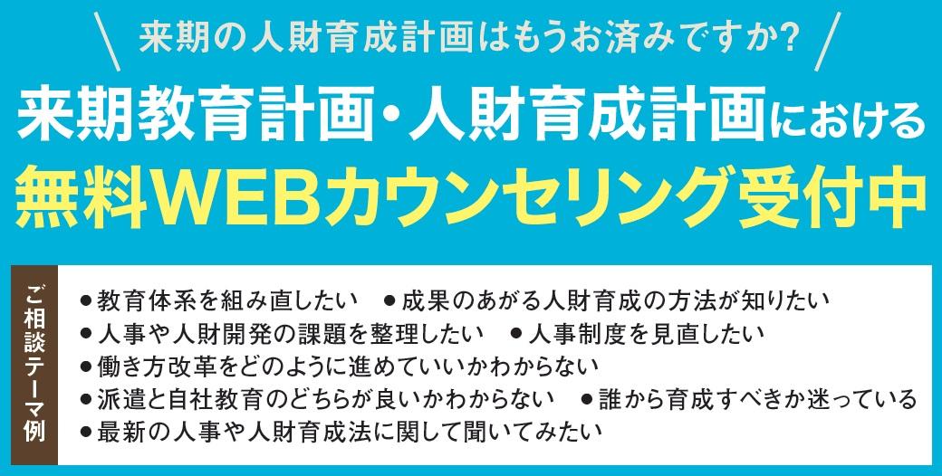 無料WEBカウンセリング受付中!