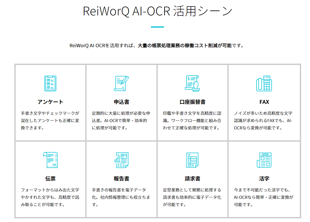 AI-OCR活用シーン