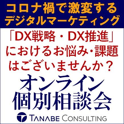 『マーケティングDX・営業DXオンライン個別相談会』コロナ禍で激変するデジタルマーケティング。マーケティング戦略・営業戦略の見直しやアップデートはできていますか?
