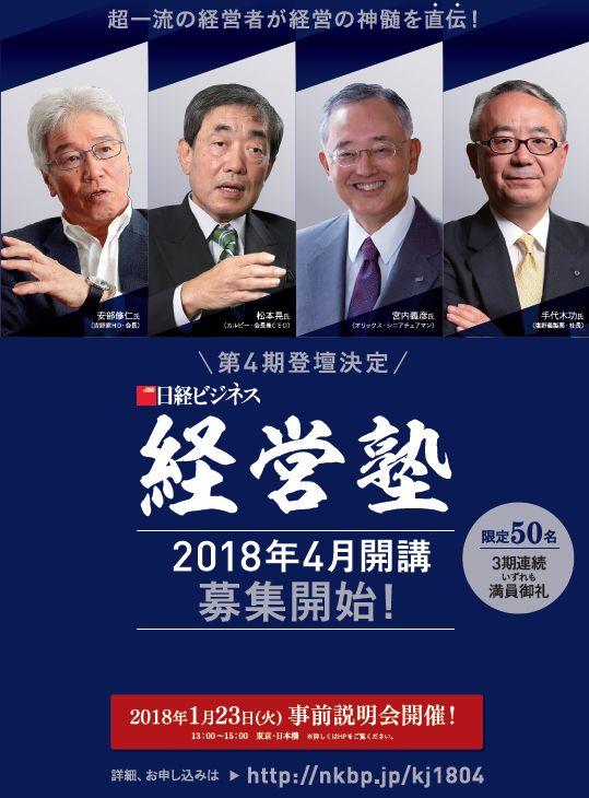 日経ビジネス 経営塾 第4期