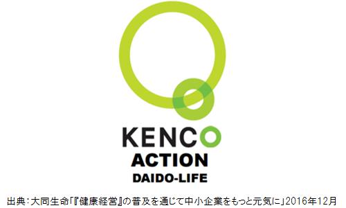 大同生命自らが取り組む「DAIDO KENCOアクション」とは