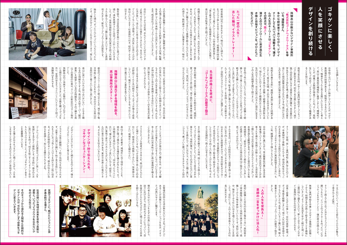 中小企業経営者へのインタビューに基づく取材記事を掲載