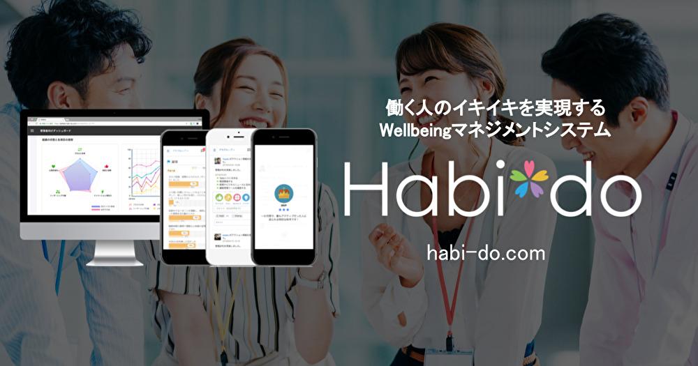 働く人のイキキを実現するWellbeingマネジメントシステムHabi*do(ハビドゥ)を提供
