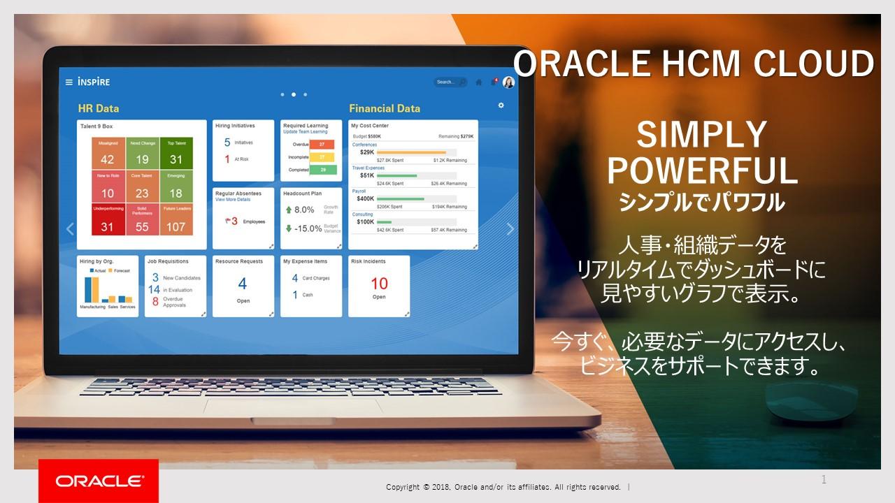 人事・組織データをリアルタイムでダッシュボードに見やすいグラフで表示「Oracle HCM Cloud」