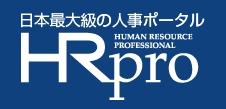 日本最大級の人事ポータルHRpro