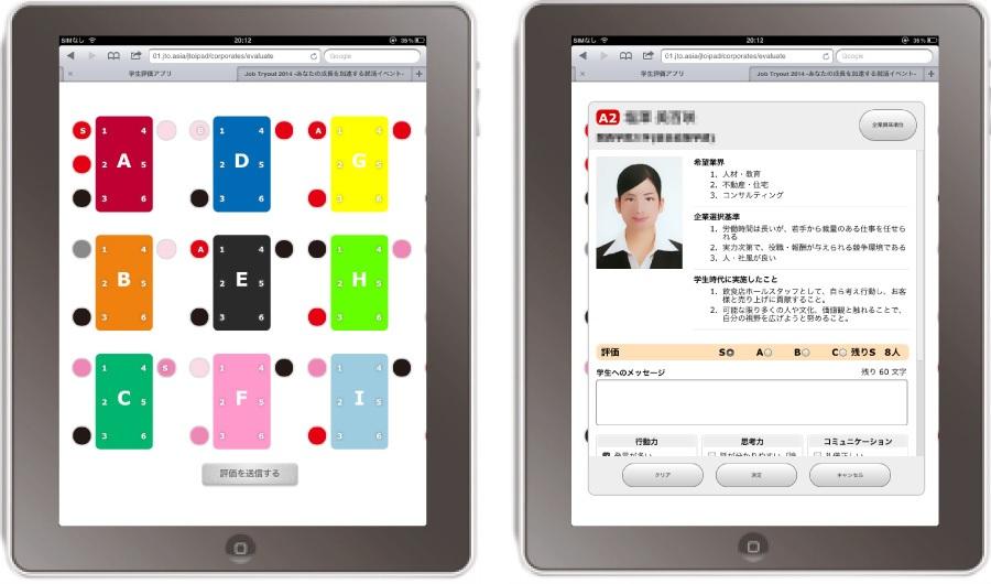 JobTryout参画時iPadデモ画面(左:学生の興味度によって色が変わる座席表)(右:気になる学生の席をクリックするとプロ―フィールが見れる)