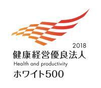 【2年連続認定】健康経営優良法人ホワイト500
