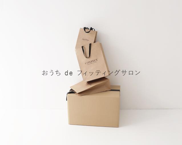 おうち de フィッティングサロン サービススタート!!