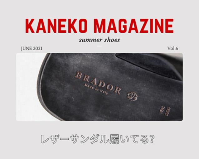 "KANEKO MAGAZINE Vol.6 ""SUMMER SHOES"""