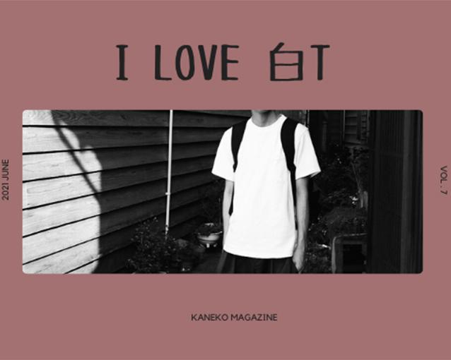 "KANEKO MAGAZINE Vol.7 ""I LOVE 白T"""