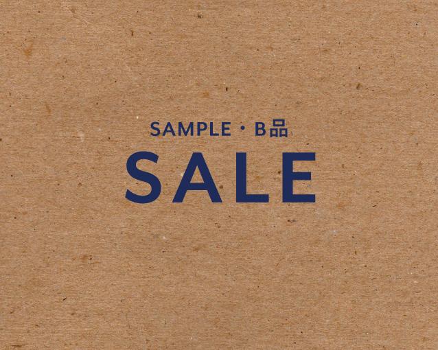 SAMPLE・B品 SALE