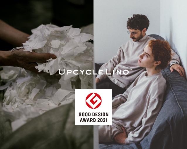 【UpcycleLino™】グッドデザイン賞 受賞のお知らせ