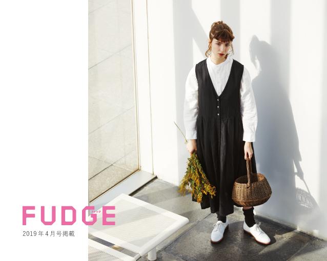 「FUDGE 4月号」商品掲載のお知らせ