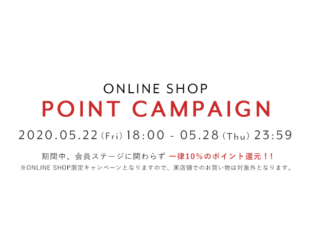 【ONLINE SHOP】POINT CAMPAIGN 開催のお知らせ