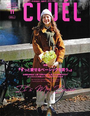 CLUEL 11月号 vol.74