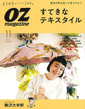 OZ magazine 11月号 vol.595