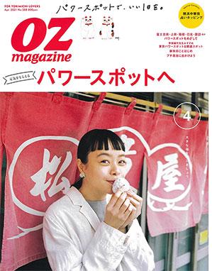 OZ magazine 4月号 vol.588