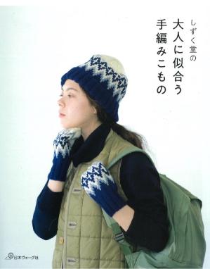 大人に似合う手編みこもの