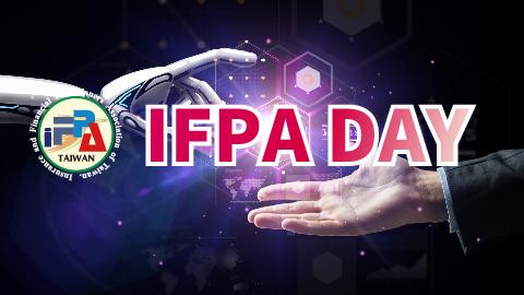 2019 IFPA DAY 第17屆亞洲華人保險與理財研討會