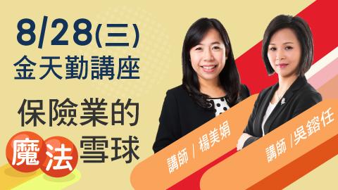 20190828金天勤講座-台北場
