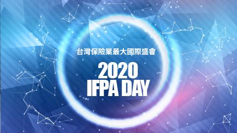 2020 IFPA DAY 第18屆亞洲華人保險與理財研討會
