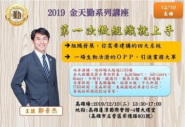 20191210金天勤系列講座高雄場(延後舉行)
