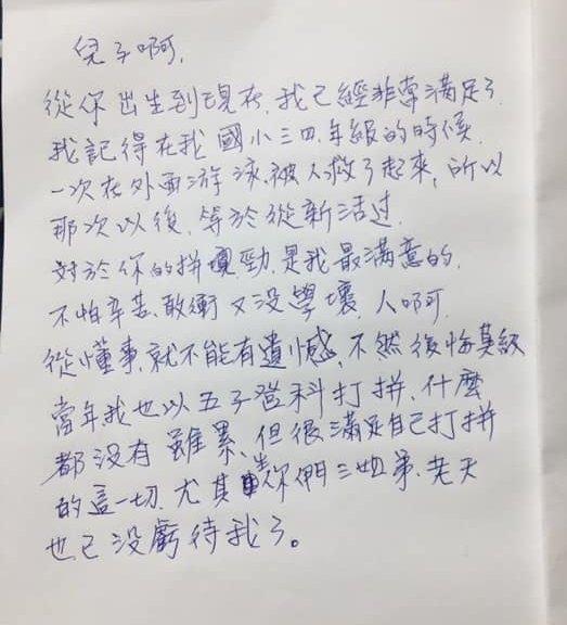 罹癌父親的信