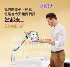 NB FB17黑色 氣壓彈簧式設計筆電支架