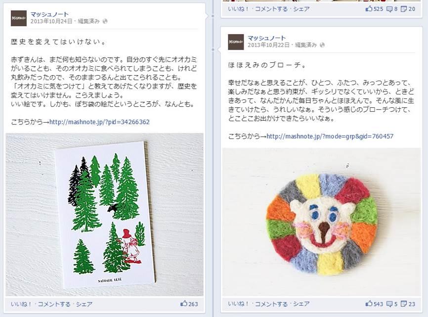 Facebookページ 事例 マッシュノート ストーリー