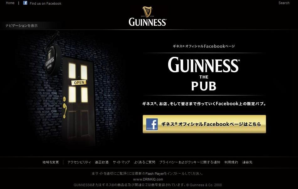 Guinness 公式サイト
