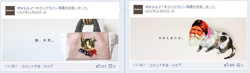 Facebookページ 事例 マッシュノート カバー画像