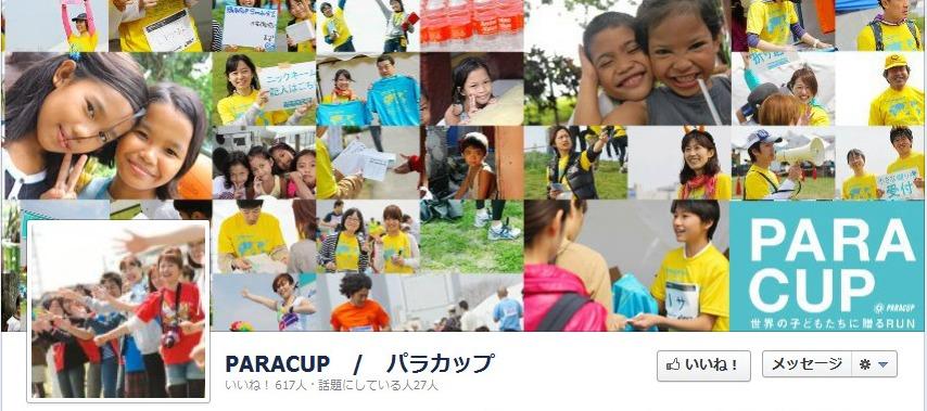 Facebookページ 事例 PARACUP-パラカップカバー写真