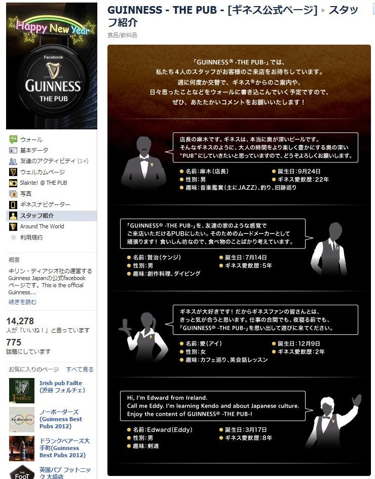 GUINNESS - THE PUB スタッフ紹介