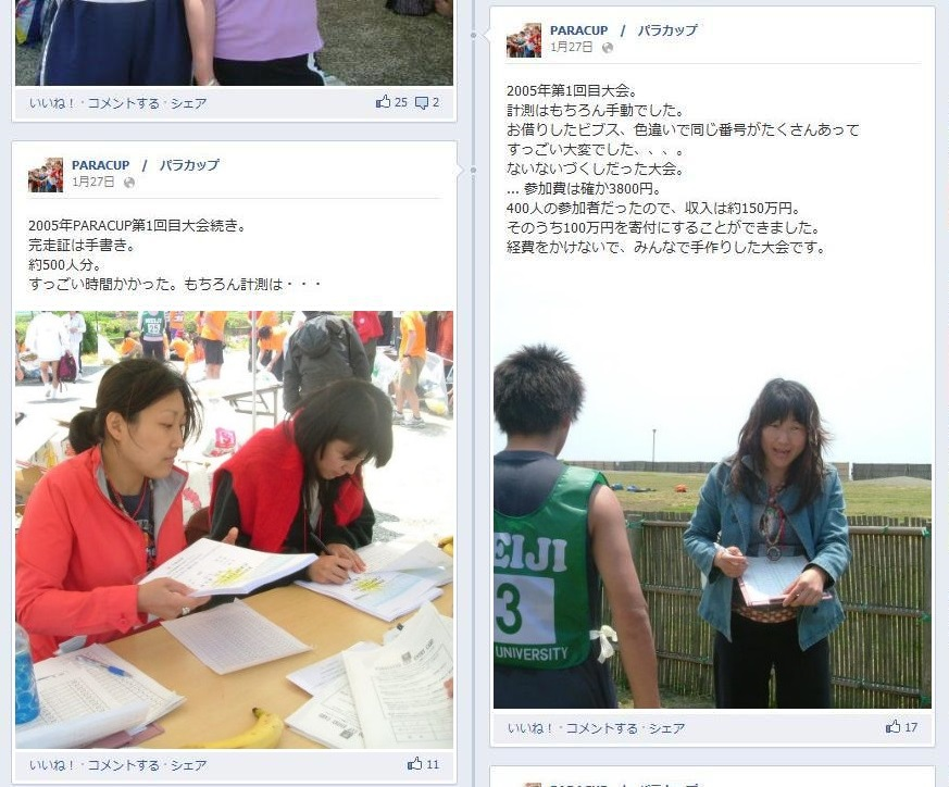 Facebookページ 事例 PARACUP-パラカップ 過去投稿