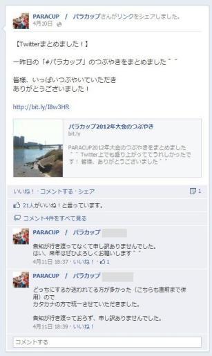 Facebookページ 事例 PARACUP-パラカップ Twitter