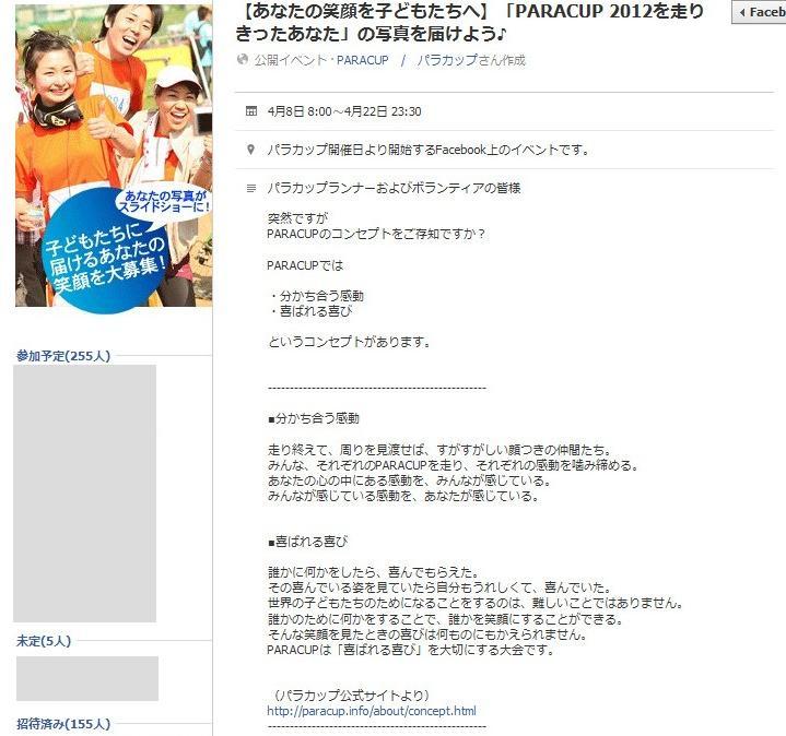 Facebookページ 事例 PARACUP-パラカップ イベントページ