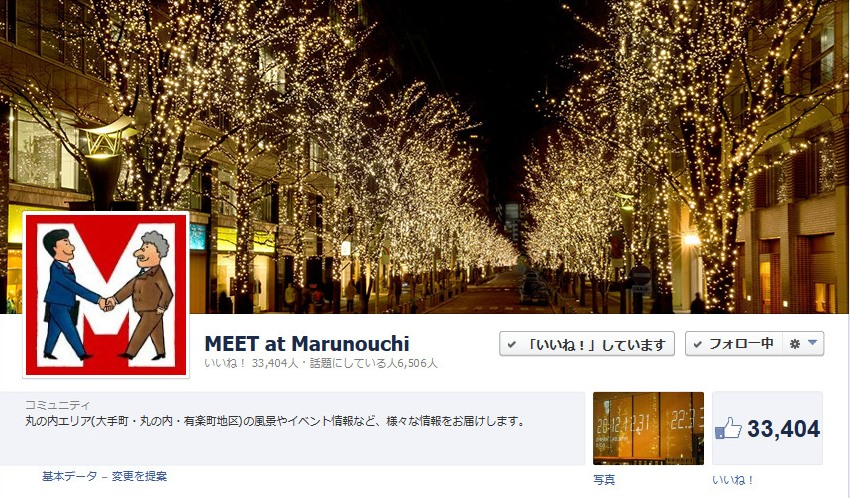 Facebookページ 事例 MEET at Marunouchi カバー画像