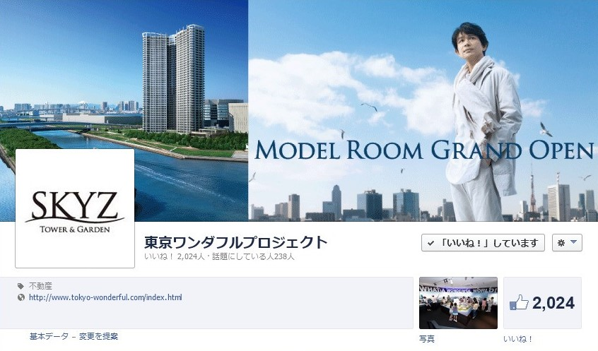 Facebookページ 事例 東京ワンダフルプロジェクト カバー写真