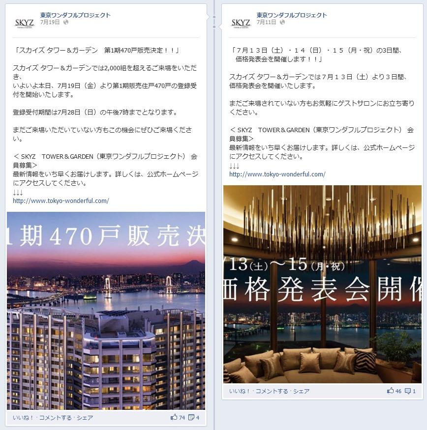 Facebookページ 事例 東京ワンダフルプロジェクト 宣伝