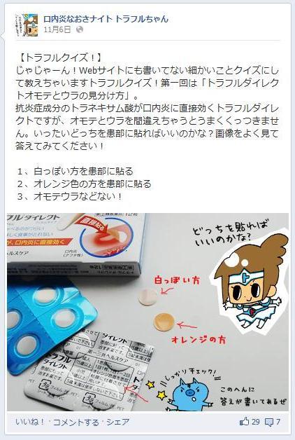 Facebook 事例 口内炎なおさナイト トラフルちゃん 商品
