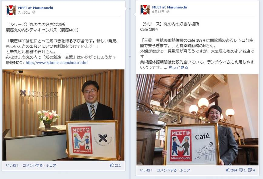Facebookページ 事例 MEET at Marunouchi おすすめ
