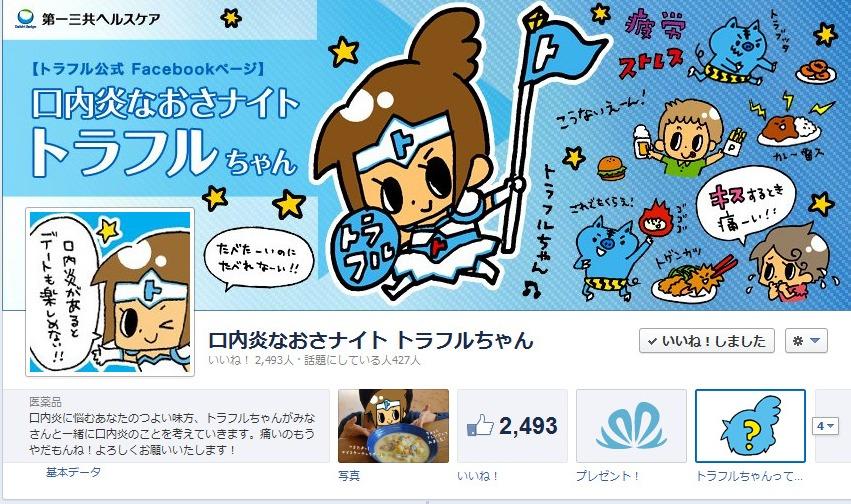 Facebook 事例 口内炎なおさナイト トラフルちゃん カバー
