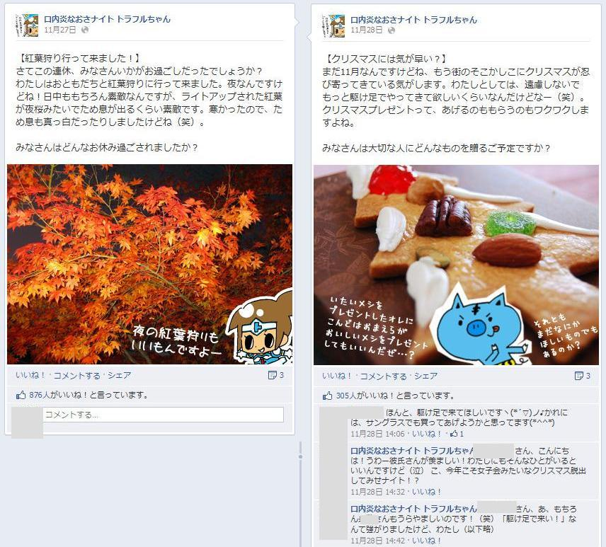 Facebook 事例 口内炎なおさナイト トラフルちゃん 旬のイベント