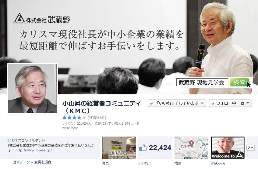 Facebookページ 事例 小山昇の経営者コミュニティ カバー