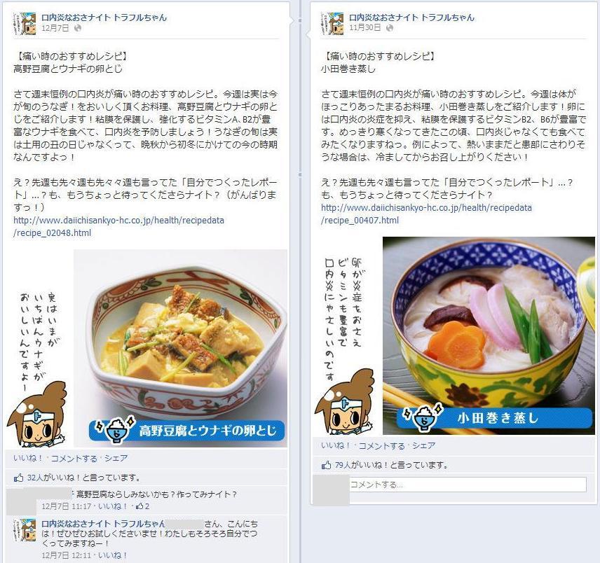 Facebook 事例 口内炎なおさナイト トラフルちゃん レシピ